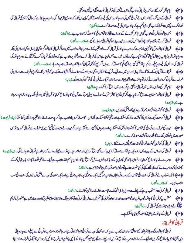 Qurbani K Masail-4.jpg