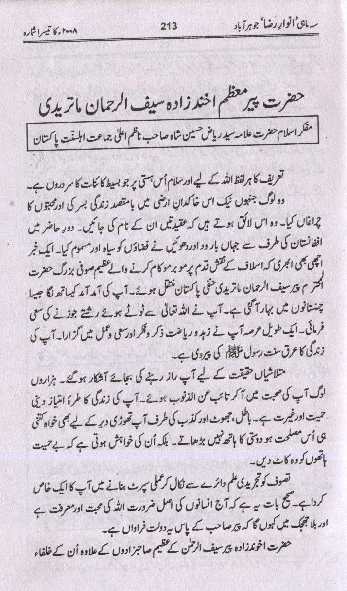 1.syed riaz hussain shah.jpg