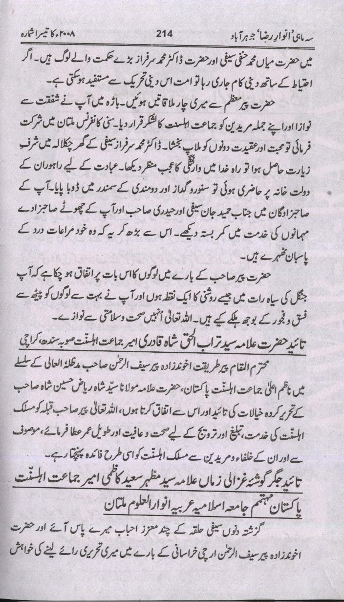 2 syed riaz hussain shah, shah turabul haq qadri.jpg