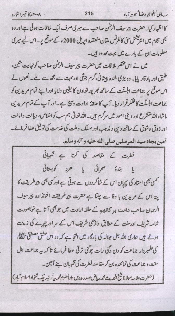 3hamad saeed kazmi shah sahib, islam abad madrisa.jpg