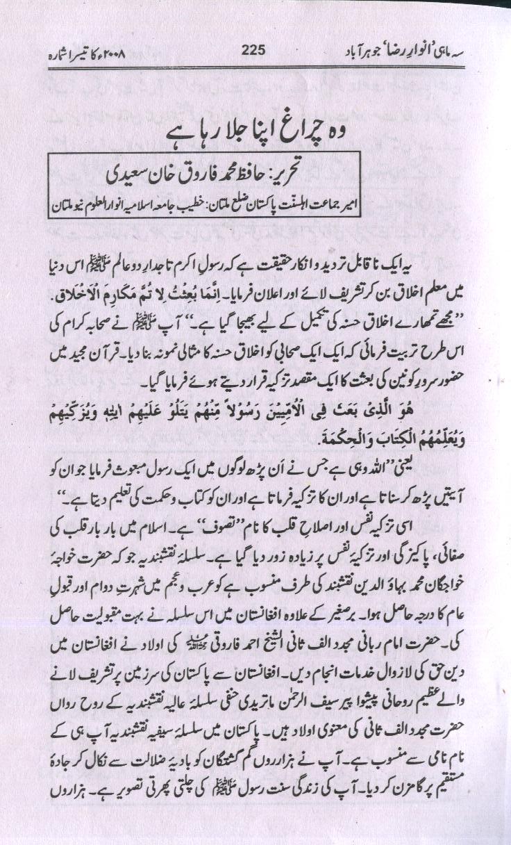 10 ameere ehlesunat Multan.jpg