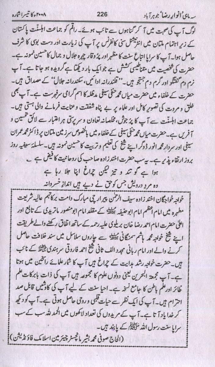 11 ameere ehlesunat Multan.jpg