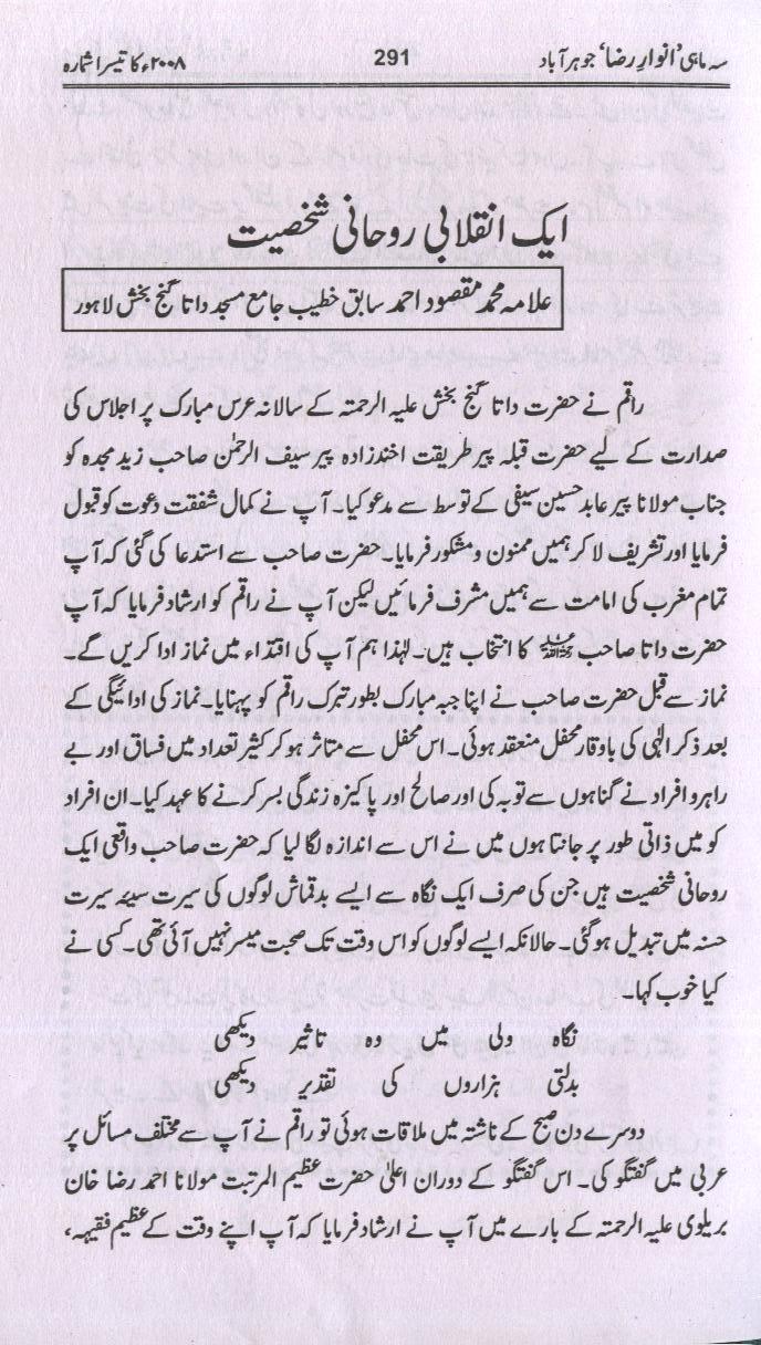 30 MAQSOOD AHMAD CHISHTI SAHIB.jpg