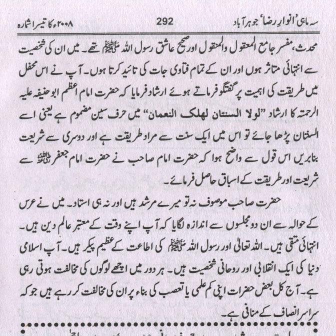 31 MAQSOOD AHMAD CHISHTI SAHIB.jpg