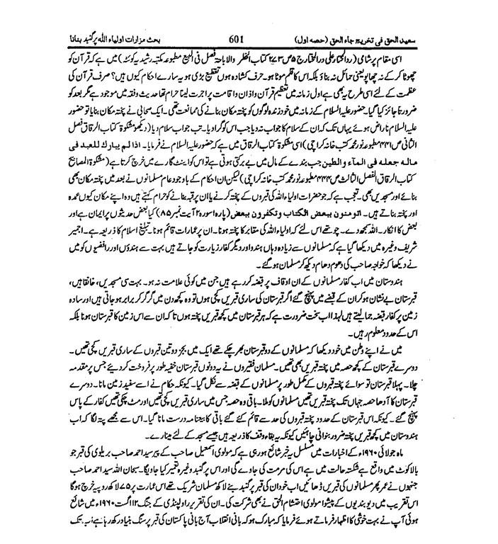 62603846-Saeed-Al-Haq-Fi-Takhreej-Jaa-Al-Haq-Vol-1_06.jpg