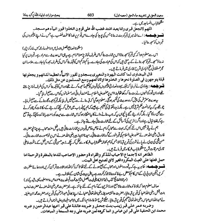 62603846-Saeed-Al-Haq-Fi-Takhreej-Jaa-Al-Haq-Vol-1_08.jpg