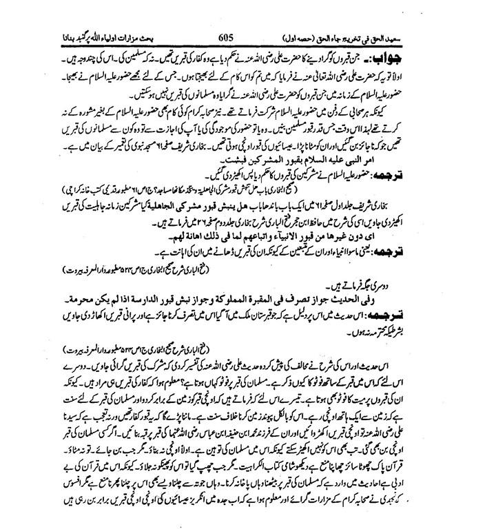 62603846-Saeed-Al-Haq-Fi-Takhreej-Jaa-Al-Haq-Vol-1_10.jpg