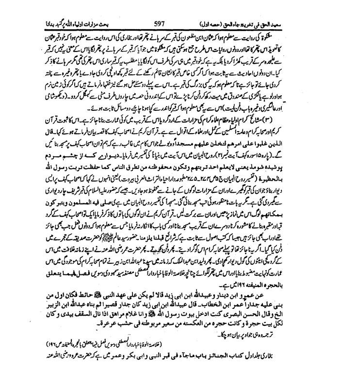 62603846-Saeed-Al-Haq-Fi-Takhreej-Jaa-Al-Haq-Vol-1_02.jpg