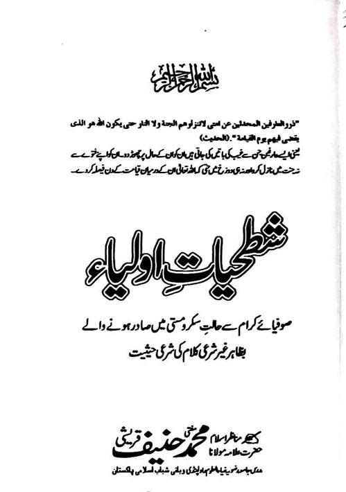 Shathiyat-e-Aolia.jpg
