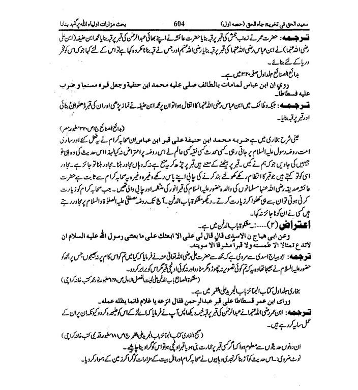 62603846-Saeed-Al-Haq-Fi-Takhreej-Jaa-Al-Haq-Vol-1_09.jpg