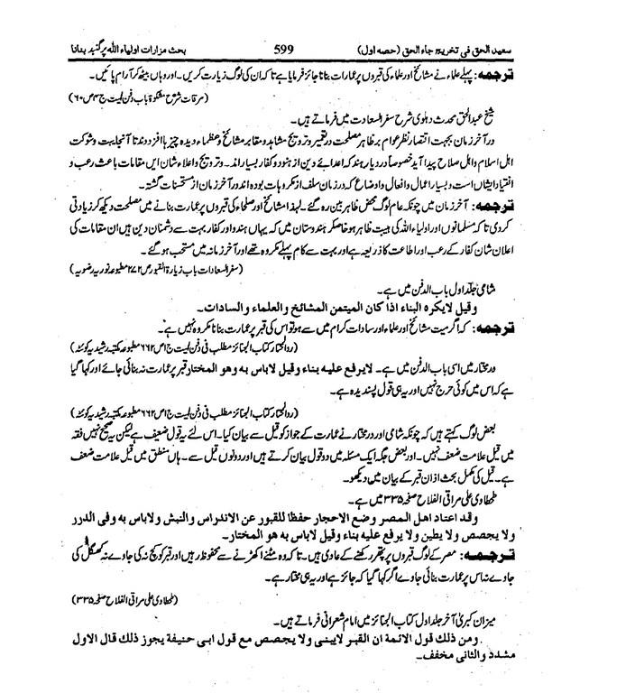 62603846-Saeed-Al-Haq-Fi-Takhreej-Jaa-Al-Haq-Vol-1_04.jpg