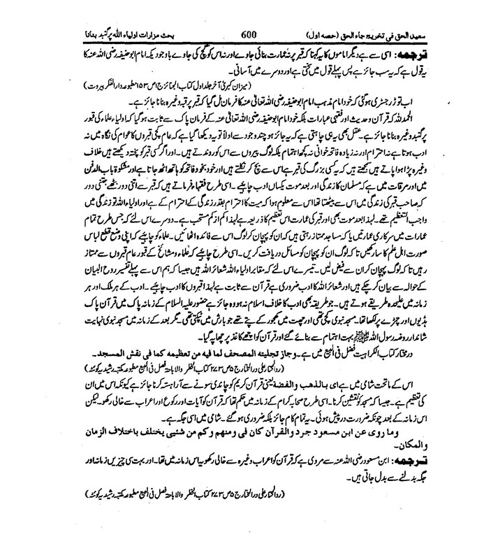 62603846-Saeed-Al-Haq-Fi-Takhreej-Jaa-Al-Haq-Vol-1_05.jpg