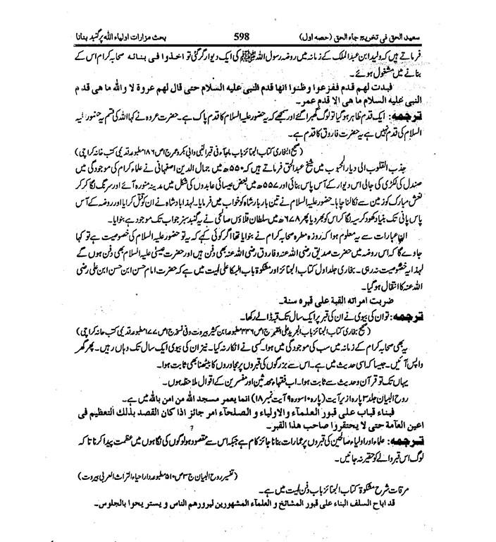62603846-Saeed-Al-Haq-Fi-Takhreej-Jaa-Al-Haq-Vol-1_03.jpg