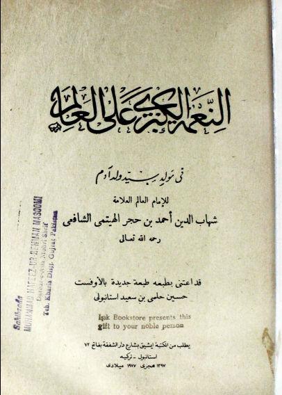 Al Naimatul Kubra alal Alam Imam ibne Hajar al shafie2.jpg