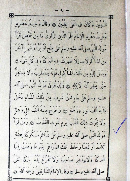 Al Naimatul Kubra alal Alam Imam ibne Hajar al shafie5.jpg