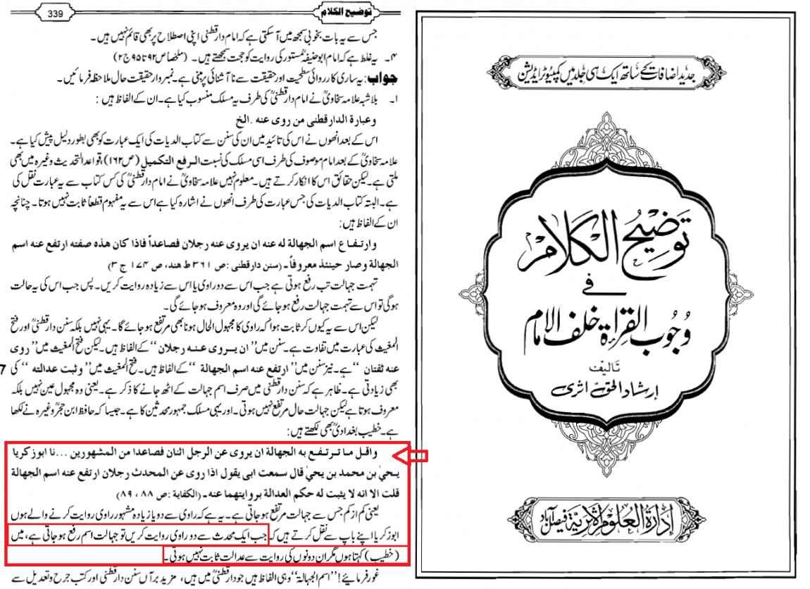 2 siqa rawion se adalat sabit ni hoti Khateeb Baghdadi.png