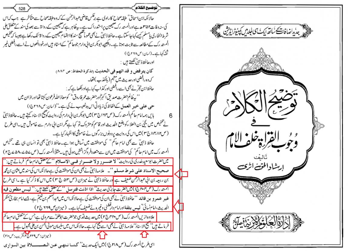 Majhol rawion ki hadis ko sahih kehny se hadis sahih ni ho jati Irshad Asari.png