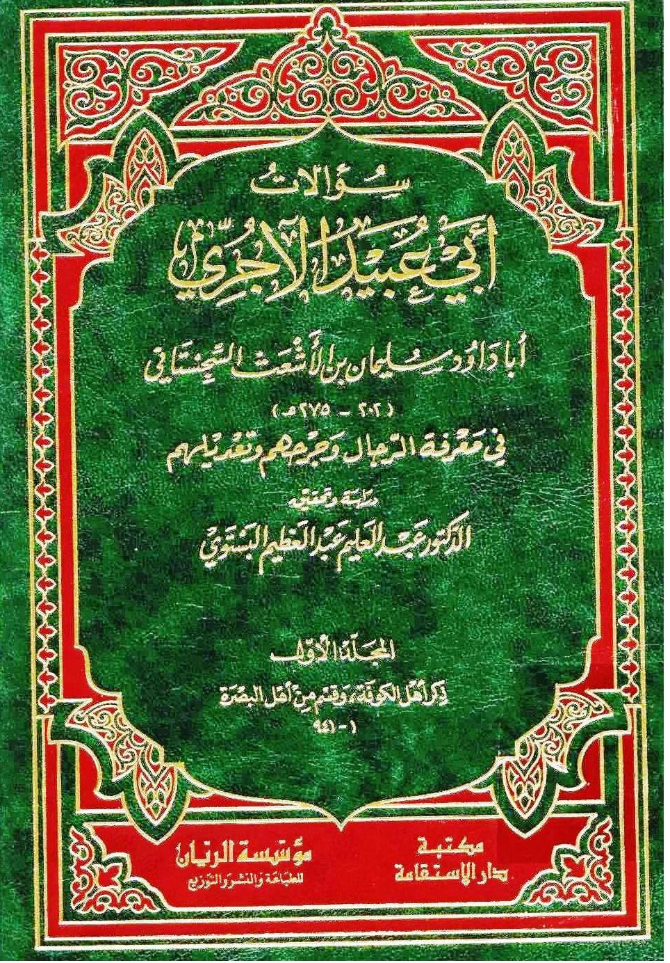 Sawalat-e-Ajari.png