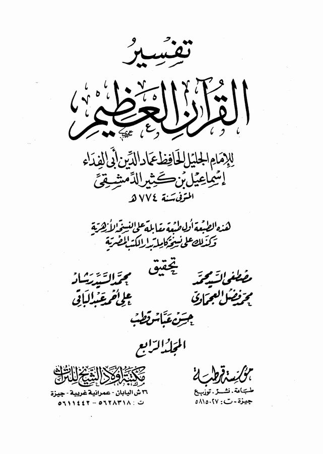 ibn kaseer 1.jpg