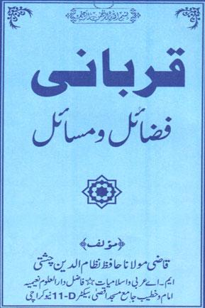 Qurbani.jpg