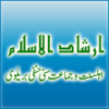 Islami Mehfil Tutorial - last post by Ghulam E Mustafa