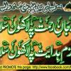 6 Amal Per Jannat Ki Guarantee - last post by Jamil Qadri