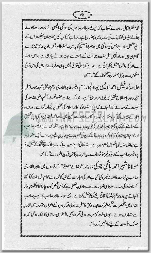 KhatrayKiGhanti_Page_045Nafseislam.jpg