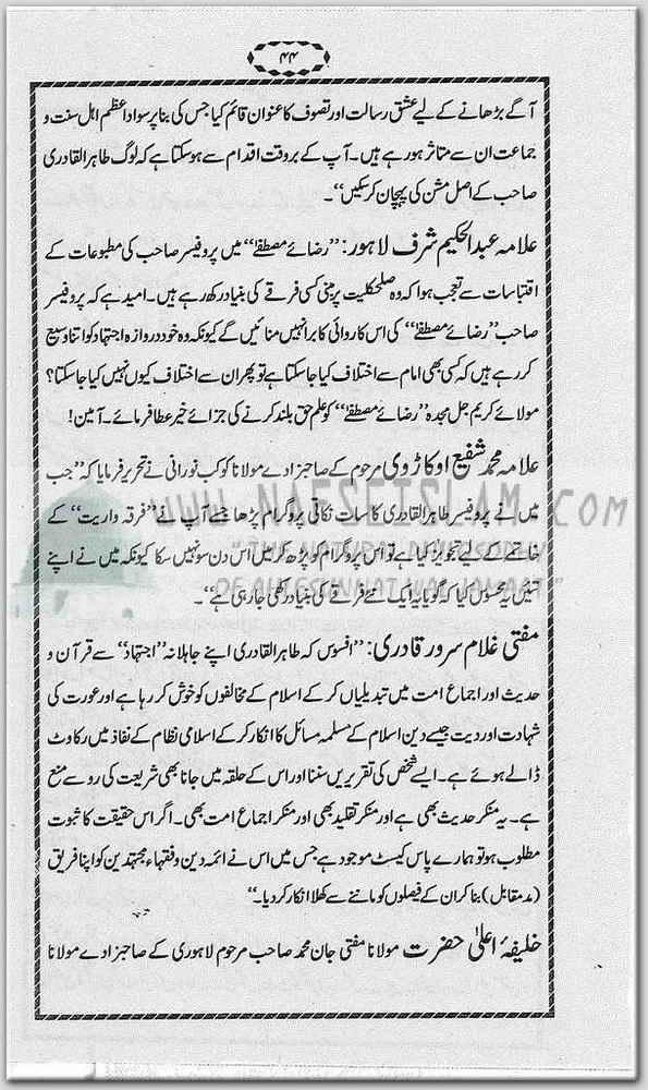 KhatrayKiGhanti_Page_044Nafseislam.jpg