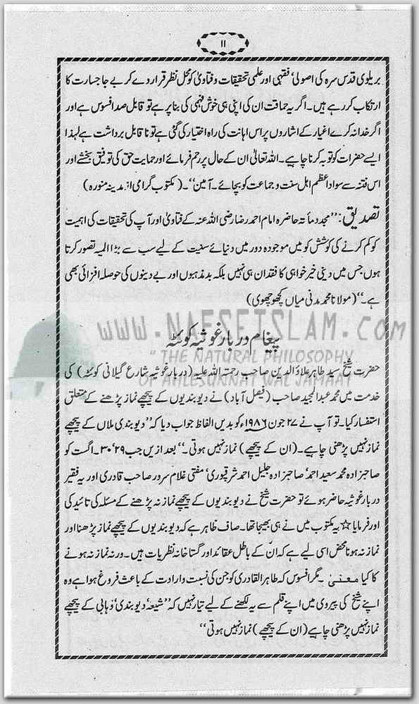 KhatrayKiGhanti_Page_011Nafseislam.jpg