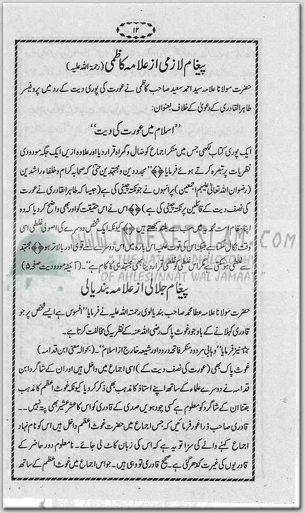 KhatrayKiGhanti_Page_012Nafseislam.jpg