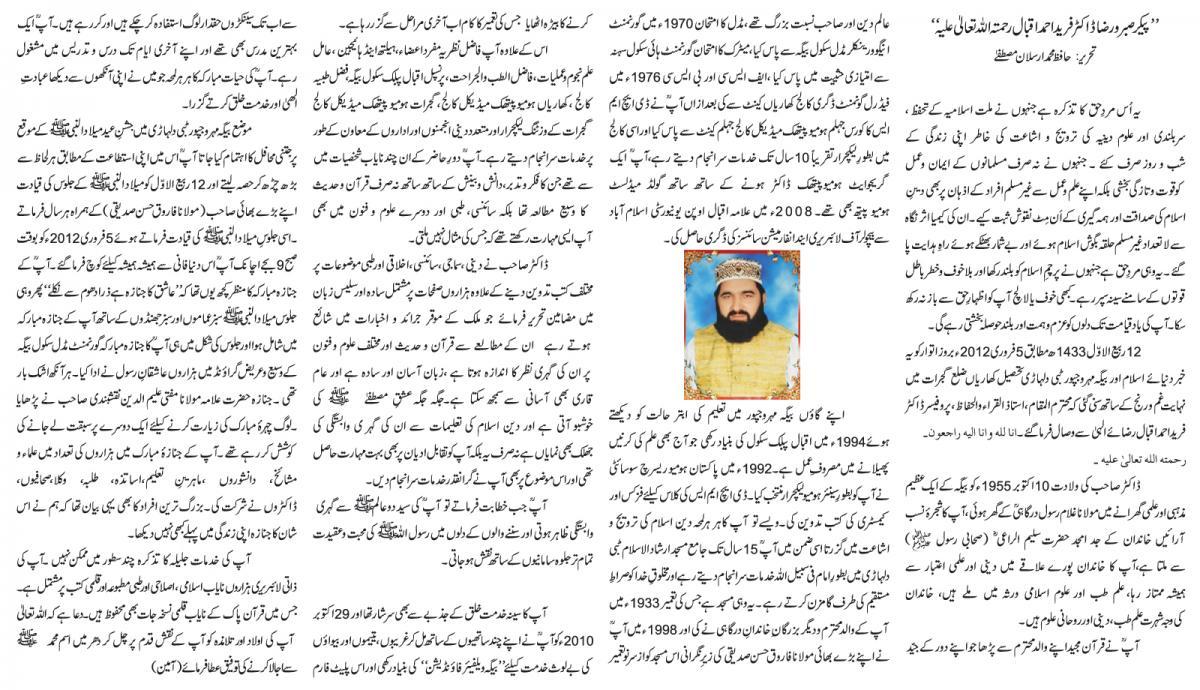 Dr.-Farid-Ahmad-Iqbal-Article.jpg