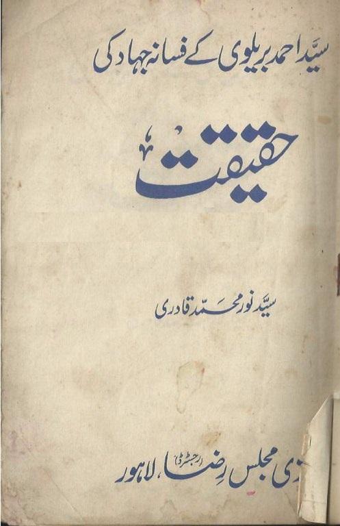 Syed Ahmad Barailwi K Afsana-e-Jihad Ki Haqeeqat_01.jpg