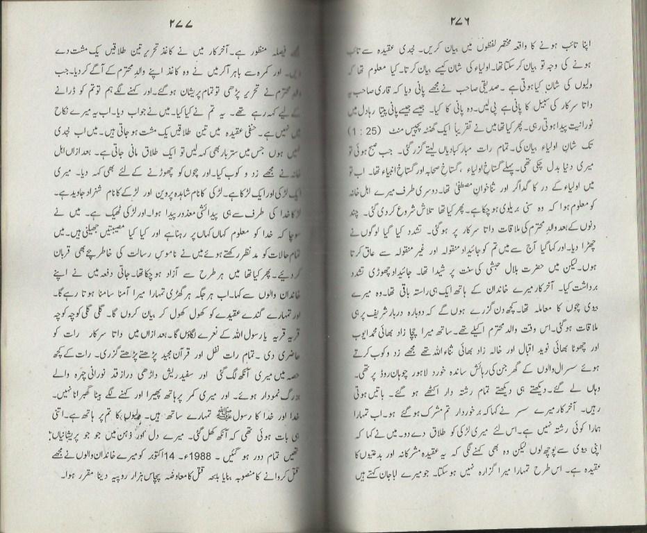 103545545-Meethee-Meethee-Sunnatain-Aur-Dawat-e-Islami141.jpg