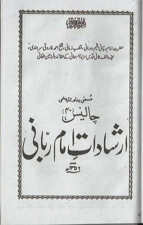40 Irshadat-e-Imam Rabbani.jpg