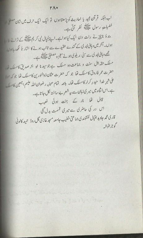 103545545-Meethee-Meethee-Sunnatain-Aur-Dawat-e-Islami143.jpg