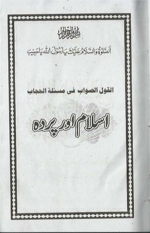 Islam Aor Parda.jpg
