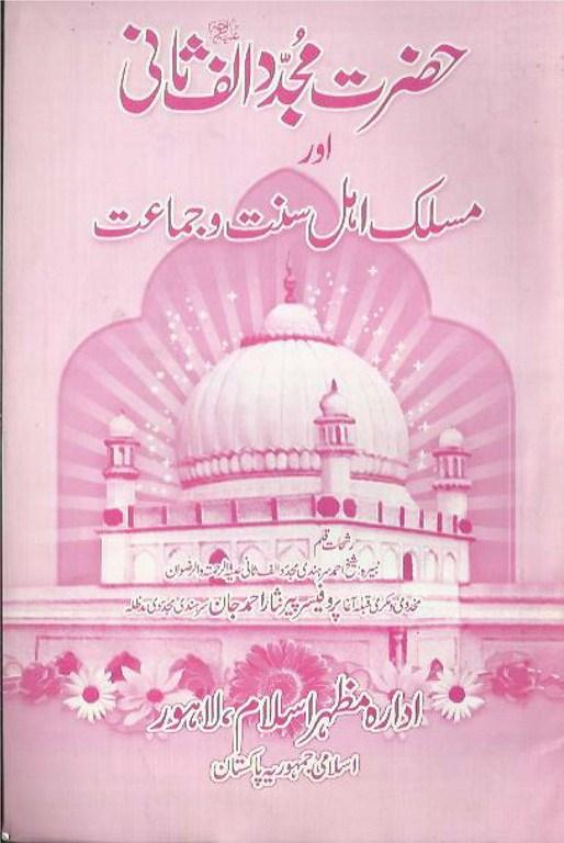 1Hazrat Mujiddid Alaf Sani Aor Maslak-e-Ahl-e-Sunant.jpg