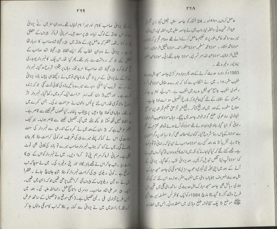 103545545-Meethee-Meethee-Sunnatain-Aur-Dawat-e-Islami137.jpg