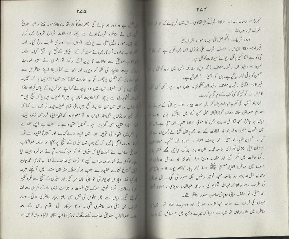 103545545-Meethee-Meethee-Sunnatain-Aur-Dawat-e-Islami140.jpg
