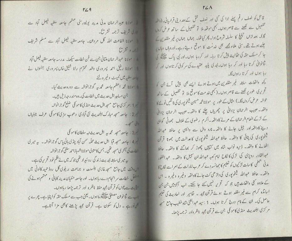 103545545-Meethee-Meethee-Sunnatain-Aur-Dawat-e-Islami142.jpg