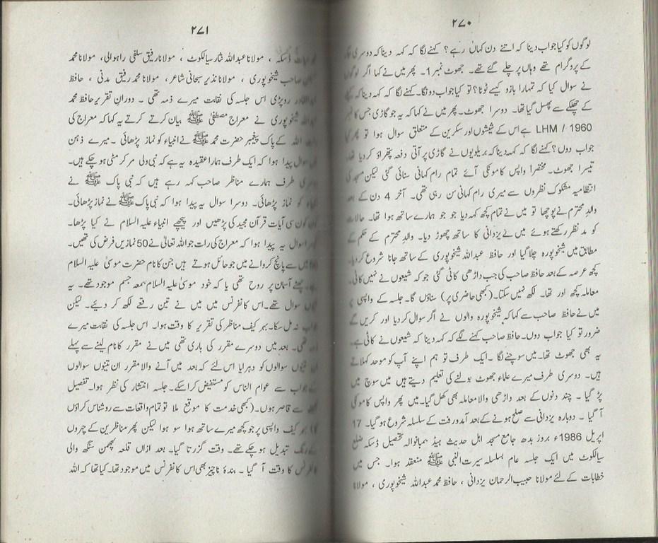 103545545-Meethee-Meethee-Sunnatain-Aur-Dawat-e-Islami138.jpg
