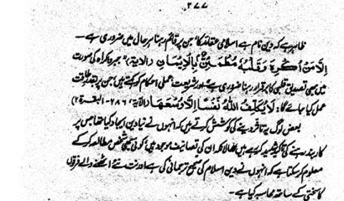 Wasiyat_Deen_aur_Shariat.JPG