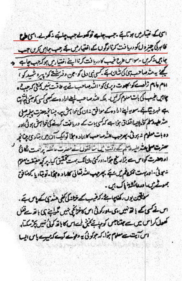 Ismaeel_Dehlvi_Insults_Allah_1.JPG