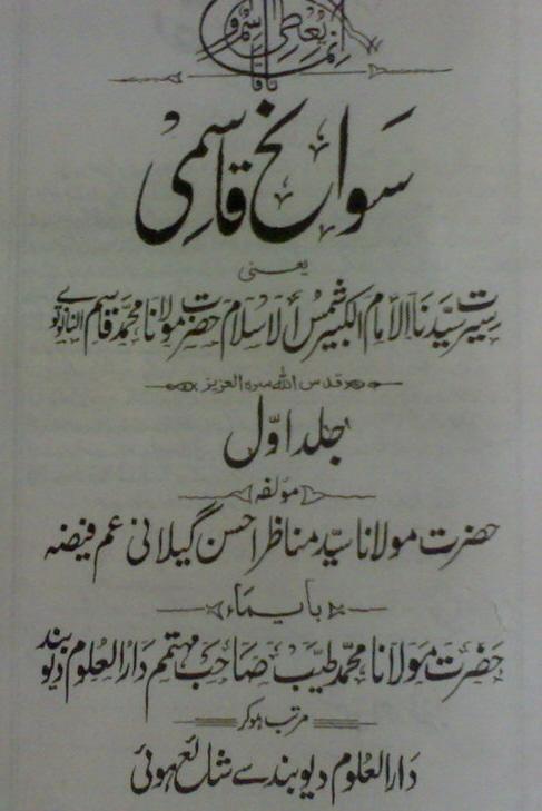 sawaneh_qasmi_1.jpg