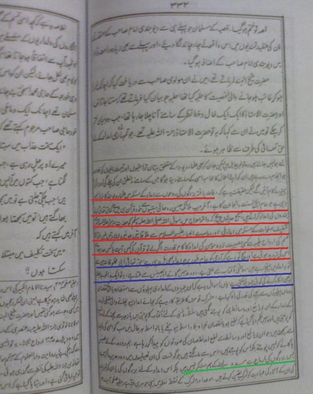 sawaneh_qasmi_2.jpg