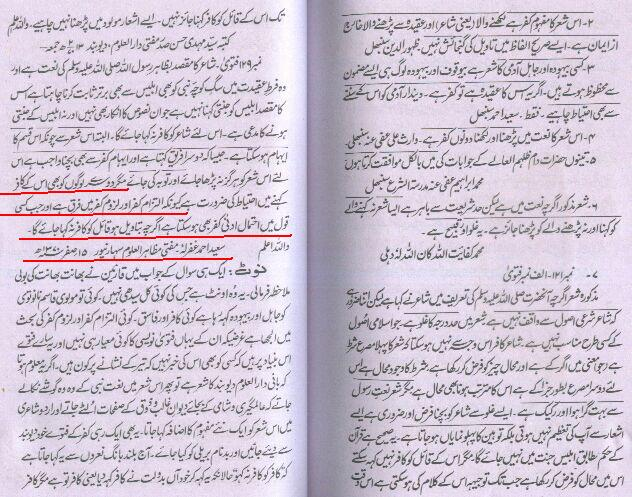 Deobandi Fatwa on Ilzam and Lazoom e Kufr.jpg