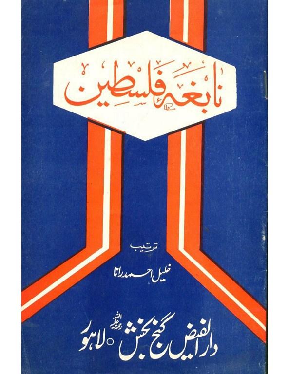 124148916-نا-بغہ-فلسطین1.jpg