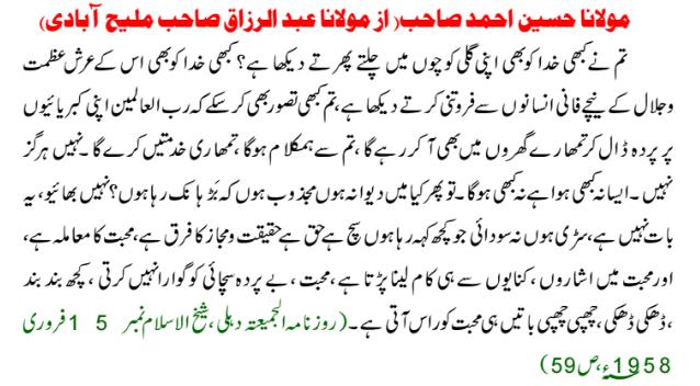 لطائف_دیوبند_-_IslamiEducation_-_2015-02-24_23.20.13.png