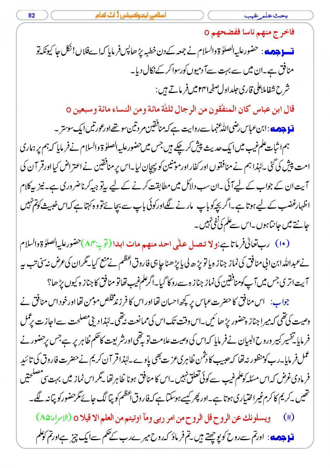 ja-alhaq-chap-02-ilm-e-ghaib_Page_082.jpg