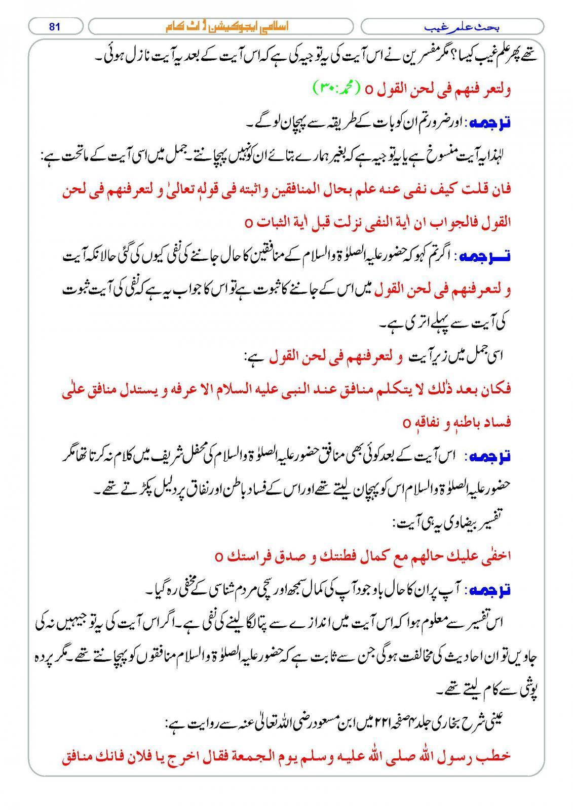 ja-alhaq-chap-02-ilm-e-ghaib_Page_081.jpg